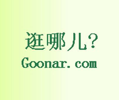 逛哪儿-GOONAR-COM