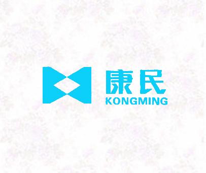 康民 KONGMING