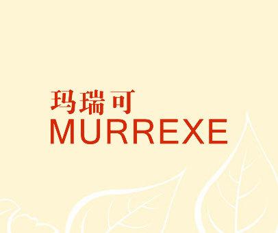 玛瑞可-MURREXE