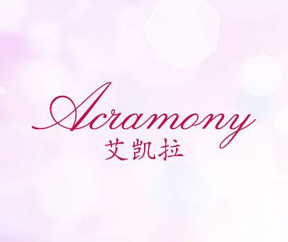艾凯拉-ACRAMONY
