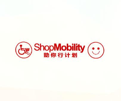 助你行计划-SHOPMOBILITY