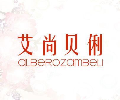 艾尚贝俐-ALBEROZAMBELI