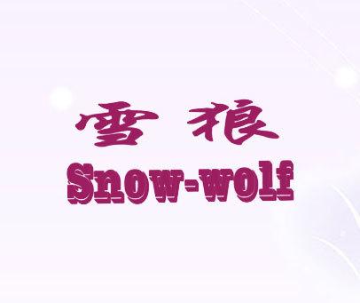 雪狼;SNOW-WOLF