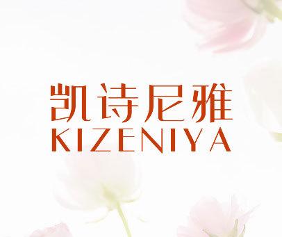 凯诗尼雅-KIZENIYA