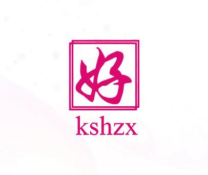 好-KSHZX