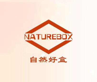 自然好盒-NATUREBOX