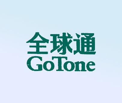 全球通;GOTONE