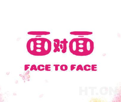 面对面;FACE-TO-FACE