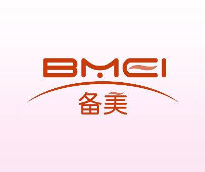 备美-BMEI