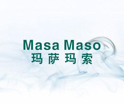 玛萨玛索-MASA-MASO