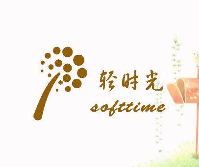 轻时光-SOFTTIME