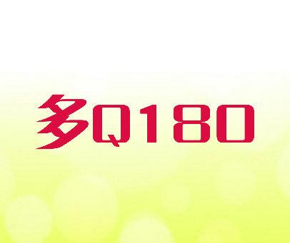多-Q-180