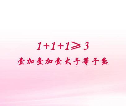 壹加壹加壹大于等于叁;1+1+1=3