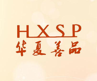 华夏善品-HXSP