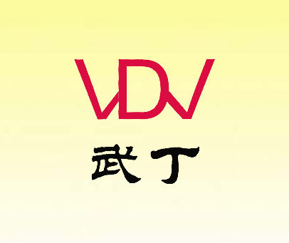 武丁;WD