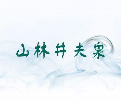 山林井夫泉