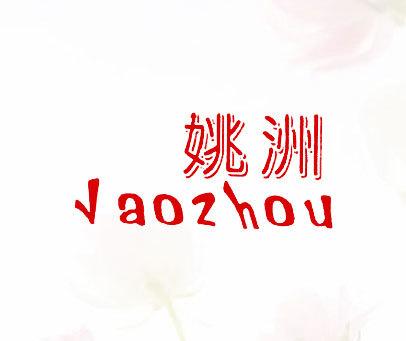 姚洲-VAOZHOU