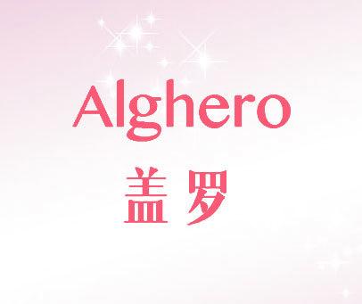 盖罗-ALGHERO