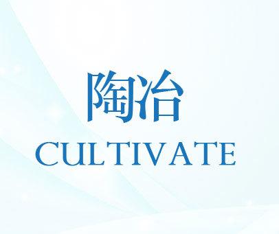 陶冶-CULTIVATE