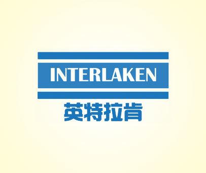 英特拉肯-INTERLAKEN