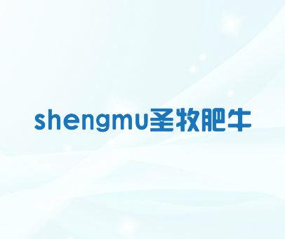 圣牧肥牛-SHENGMU