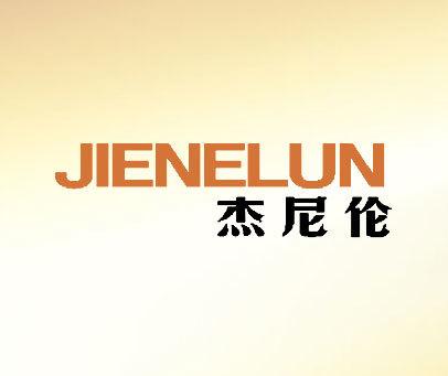 杰尼伦-JIENELUN