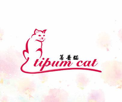 蒂普猫-TIPUM-CAT