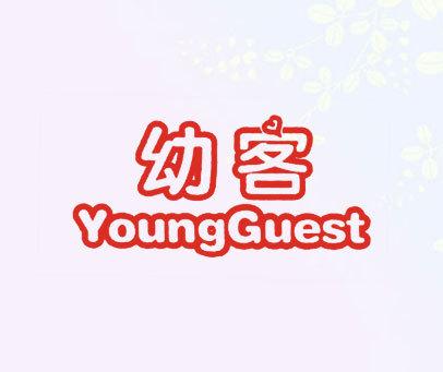 幼客-YOUNGGUEST
