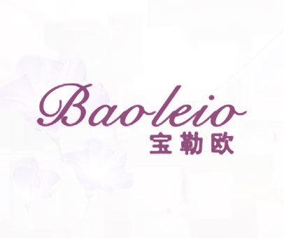 宝勒欧-BAOLEIO