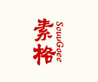 素格-SOUUGOEE