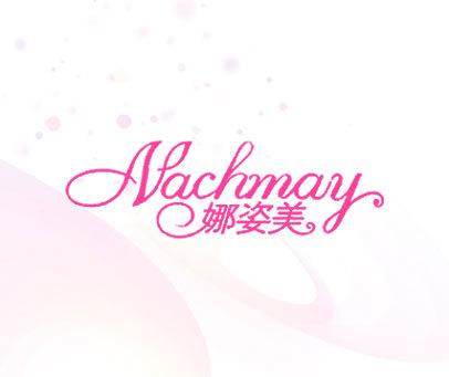 娜姿美-NACHMAY