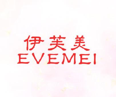 伊芙美-EVEMEI