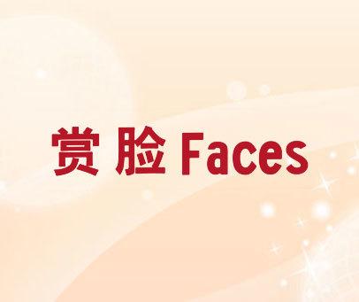 赏脸-FACES