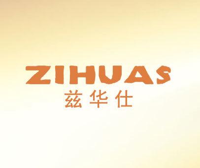兹华仕-ZIHUAS