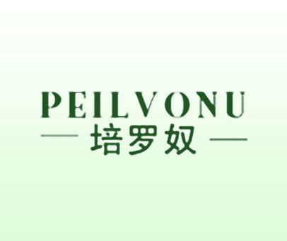 培罗奴-PEILVONU