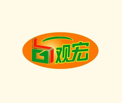 观宏-GH