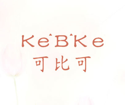 可比可-KEBKE