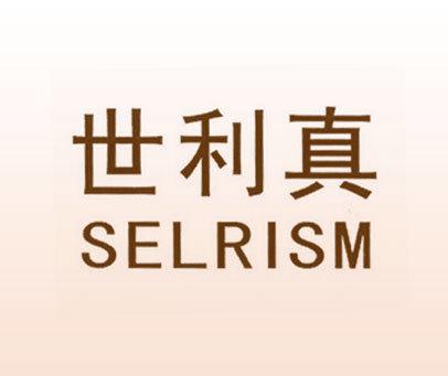 世利真-SELRISM