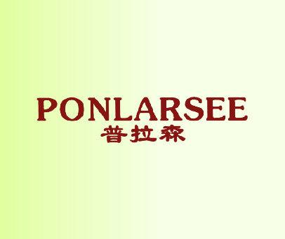 普拉森-PONLARSEE