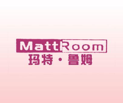 玛特·鲁姆-MATTROOM