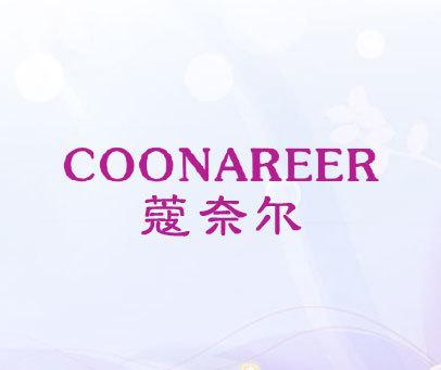 蔻奈尔-COONAREER