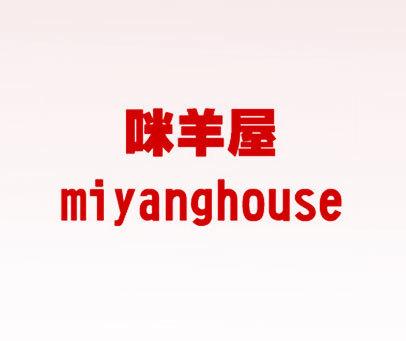 咪羊屋-MIYANGHOUSE