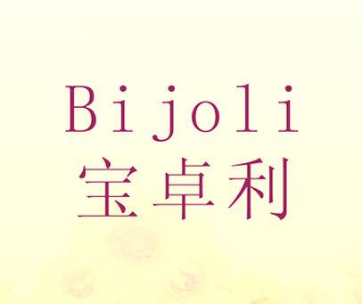 宝卓利-BIJOLI