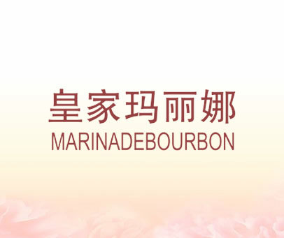 皇家玛丽娜-MARINADEBOURBON