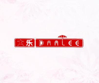 DAALEE-大乐