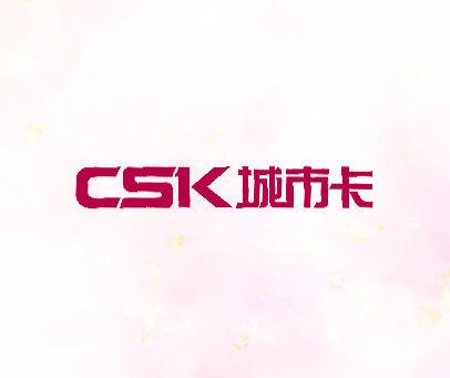 CSK-城市卡