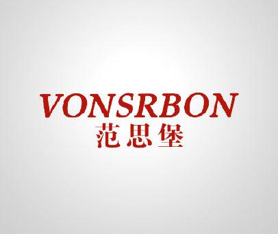 范思堡-VONSRBON
