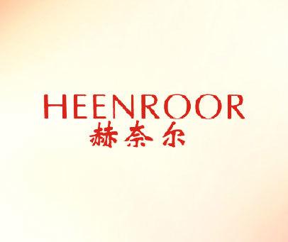 赫奈尔-HEENROOR