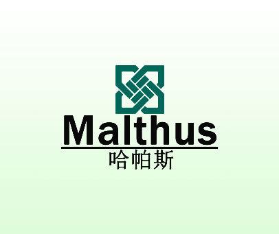 哈帕斯-MALTHUS