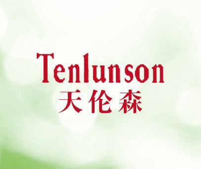 天伦森-TENLUNSON